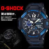 G-SHOCK GA-1100-2B 數位羅盤飛行錶 GA-1100-2BDR 現貨+排單 熱賣中!
