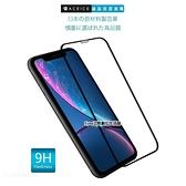 全貼滿版【ACEICE】9H鋼化2.5D 蘋果 iPhone 6 7 8 Plus + 螢幕 玻璃 保護貼膜