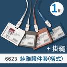 【UHOO】(一組) 6623 純雅證件...