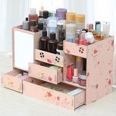 收納盒 大號木制桌面化妝品收納盒裝護膚品的收納箱架臥室抽屜式帶鏡子 米蘭街頭IGO