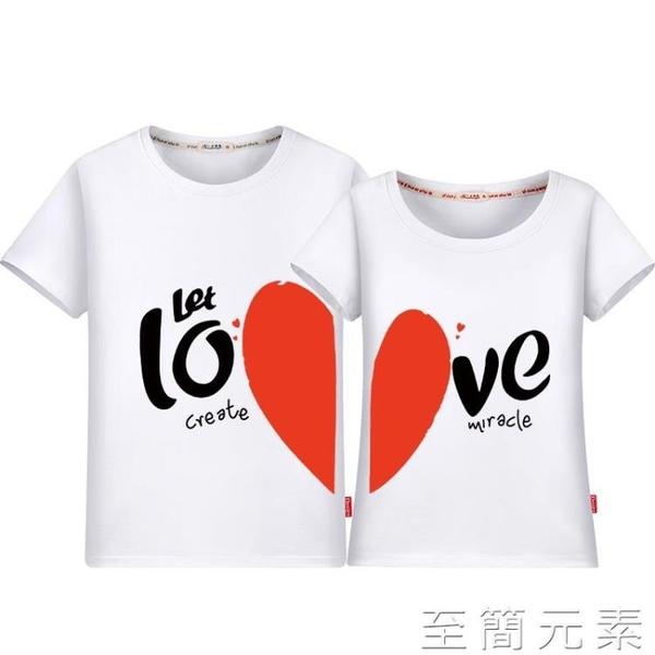 情侶裝 情侶裝夏裝套裝新款潮bf不一樣的情侶短袖t恤夏季氣質女韓版 至簡元素