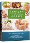 零油煙×超省時必學常備菜:小小米桶的250個廚房關鍵重點!免看顧、好清潔、一菜多