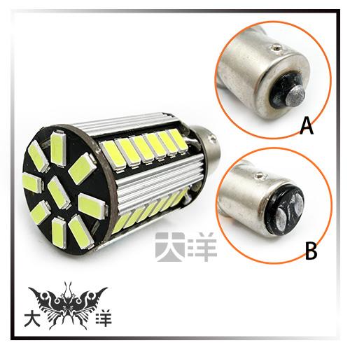 ◤大洋國際電子◢ 1234A-W 1156 5730 LED 39晶方向燈 180度(解碼)-白光 (2PCS/卡)