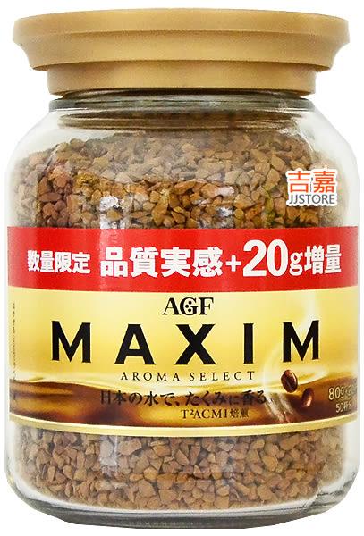 【吉嘉食品】AGF MAXIM 箴言金咖啡/箴言即溶咖啡(增量限定版) 1罐80+20公克150元[#1]{49143157}