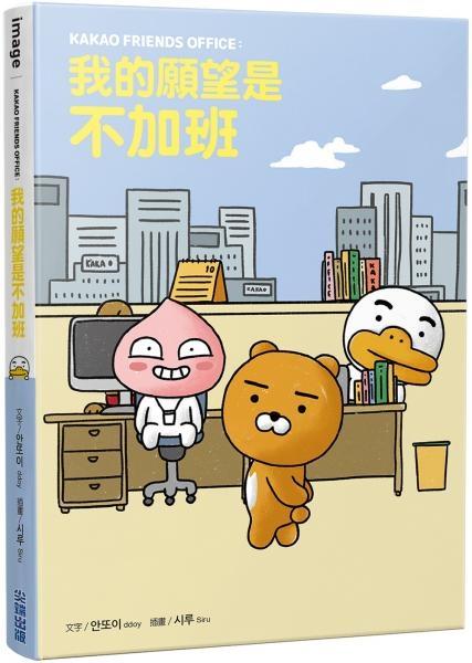 KAKAO FRIENDS OFFICE:我的願望是不加班【城邦讀書花園】
