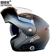 頭盔 酷騎寶頭盔電動摩托車男女全盔揭面帶藍牙耳機一體騎行機車防霧灰 夢藝家