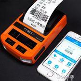 220V便攜首飾珠寶標簽打印機手機藍牙打價格不干膠打印機迷你條碼機igo  蓓娜衣都