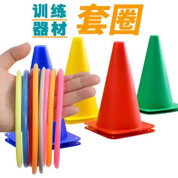 套圈圈玩具親子套圈套環地攤雪糕筒兒童塑料圓圈游戲練習道具圈環 wk12407