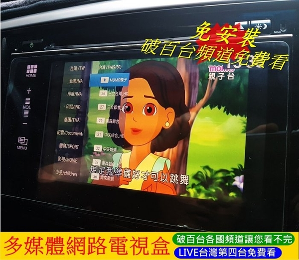 LUXGEN納智捷【U7車用電視盒】多媒體網路電視 免安裝 免改線 影劇 第四台 AV輸出 HDMI