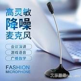 摩勝麥克風話筒電腦台式家用游戲直播語音K歌會議YY錄音電容麥 【2021特惠】