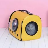 貓包寵物外出便攜太空包手提貓籠子貓袋泰迪狗狗外出包單肩包透氣