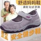 老人鞋女涼鞋奶奶夏季軟底中老年健步鞋網面透氣防滑媽媽鞋 快速出貨