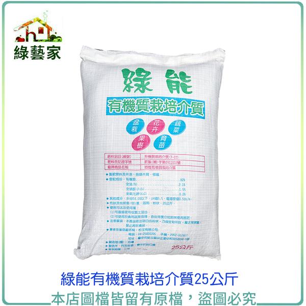 【綠藝家】綠能有機質栽培介質25公斤(約60公升)