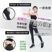 MIT機能塑身彈力壓力褲 // 壓力褲 3D提臀 加壓設計 顯瘦 透氣 吸汗 排汗 修飾腿部 運動褲 MIT
