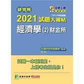 研究所2021試題大補帖【經濟學(2)財金所】(107~109年試題)