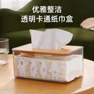 透明熊紙巾盒家用簡約客廳臥室桌面抽紙收納多功能汽車餐巾紙盒 小時光生活館