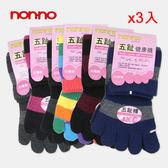 NON-NO條紋五趾襪(22~26cm)*3雙組【愛買】