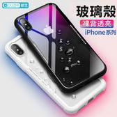 玻璃犀牛殼 iPhone 8 7 6S Plus 手機殼 鋼化玻璃背板 蜂窩巢防摔軟邊框 i8玻璃殼 i7保護殼