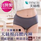 女性高腰內褲 M-L-XL-2XL(Q)...