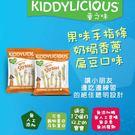 Kiddylicous 英國童之味-果味手指條-奶焗香蔥扁豆口味12g*4 童寶寶幼兒愛吃點心零食副食品