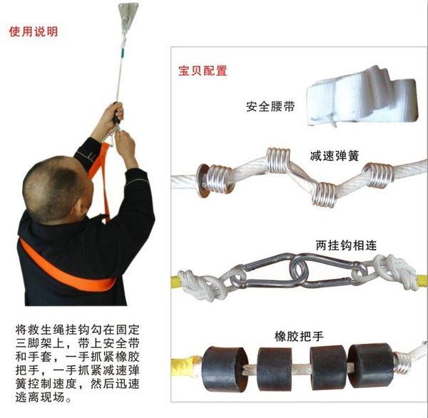 鋼絲芯救生安全繩