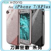 {快速出貨} X-Doria刀鋒狂歡系列 雙材質 防刮 耐撞 保護殼  IPhone 7 / 8 PLUS