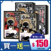 【買一送一(同款)】SexyLook 極美肌 深層黑面膜 5入 (盒裝)【BG Shop】修護/水潤/亮白/補水/保濕