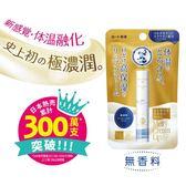曼秀雷敦頂級濃潤柔霜潤唇膏-無香料 3.4g