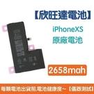 送5大好禮【含稅發票】iPhoneXS 原廠德賽電池 iPhone XS 原廠電池 2658mAh