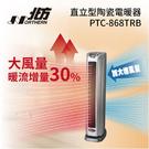 【期間限定】NORTHERN 北方 PTC868TRB 直立式陶瓷遙控電暖器