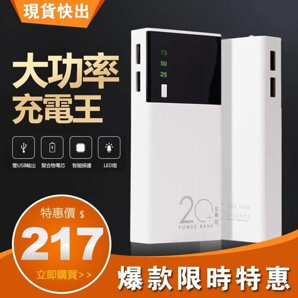 現貨移動電源現貨液晶數字顯示幕移動電源20000毫安