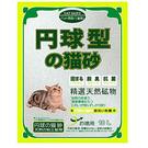 四個工作天出貨除了缺貨》日本丹球型貓砂◎無香味圓球型10L(細砂)凝結力強 貓友推薦