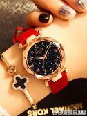 女士手錶防水時尚2018新款網紅抖音星空潮流韓版簡約休閒大氣學生 印象家品