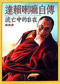 (二手書)達賴喇嘛自傳