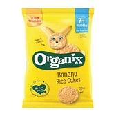 【愛吾兒】英國ORGANIX 歐佳 有機寶寶香蕉米餅-50g