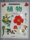 【書寶二手書T6/少年童書_QBA】目擊者叢書-植物