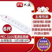 PX大通1切6座6尺電源延長線 PEC-3166