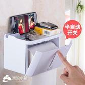 手紙盒衛生間紙巾盒 免打孔卷紙筒抽紙廁紙盒防水衛生紙置物架