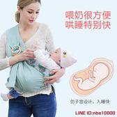 背帶嬰兒背巾西爾斯新生兒背帶前抱式寶寶四季多功能初生小孩的橫抱式 快樂母嬰