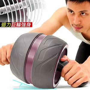 升級版迴力巨輪健美輪(自動回彈力送跪墊)健腹輪緊腹輪健腹機健腹器腹肌滑輪助力滾輪運動健身