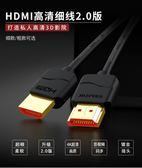 hdmi線2.0高清線4k數據線3d電腦電視顯示器信號機頂盒 創時代3C館