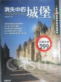 【書寶二手書T1/地理_MIQ】消失中的城堡_黃晨淳