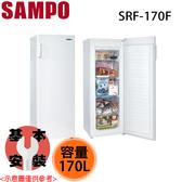 【SAMPO聲寶】170L 直立式冷凍冰櫃 SRF-170F含基本安裝 免運費