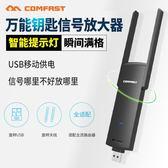 手機wifi信號接收增強放大器