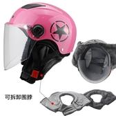 電瓶車頭盔女士四季電動安全帽哈雷頭盔輕便男女通用可愛圍脖保暖☌zakka