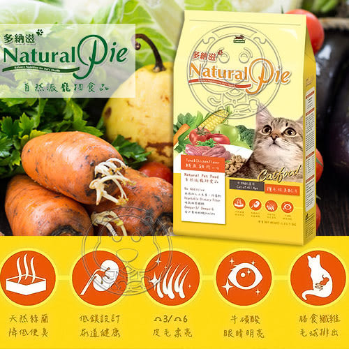【zoo寵物商城】Natural Pie多納滋》全貓貓糧護毛除臭配方鮪魚雞肉-1.5kg