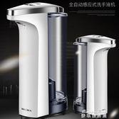 全自動皂液器智能清潔液洗潔精免打孔臺式電動感應洗手液機  麥琪精品屋