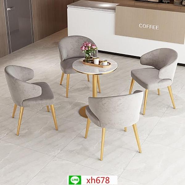 北歐咖啡廳洽談一桌四椅辦公休閑區桌椅組合奶茶店輕奢大理石餐桌【頁面價格是訂金價格】
