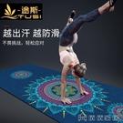瑜伽墊途斯tpe防滑瑜伽墊加厚加寬加長初學者健身墊子瑜珈墊女地墊家用 【618特惠】