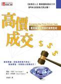 (二手書)高價成交:衝高單筆交易額的業務聖經
